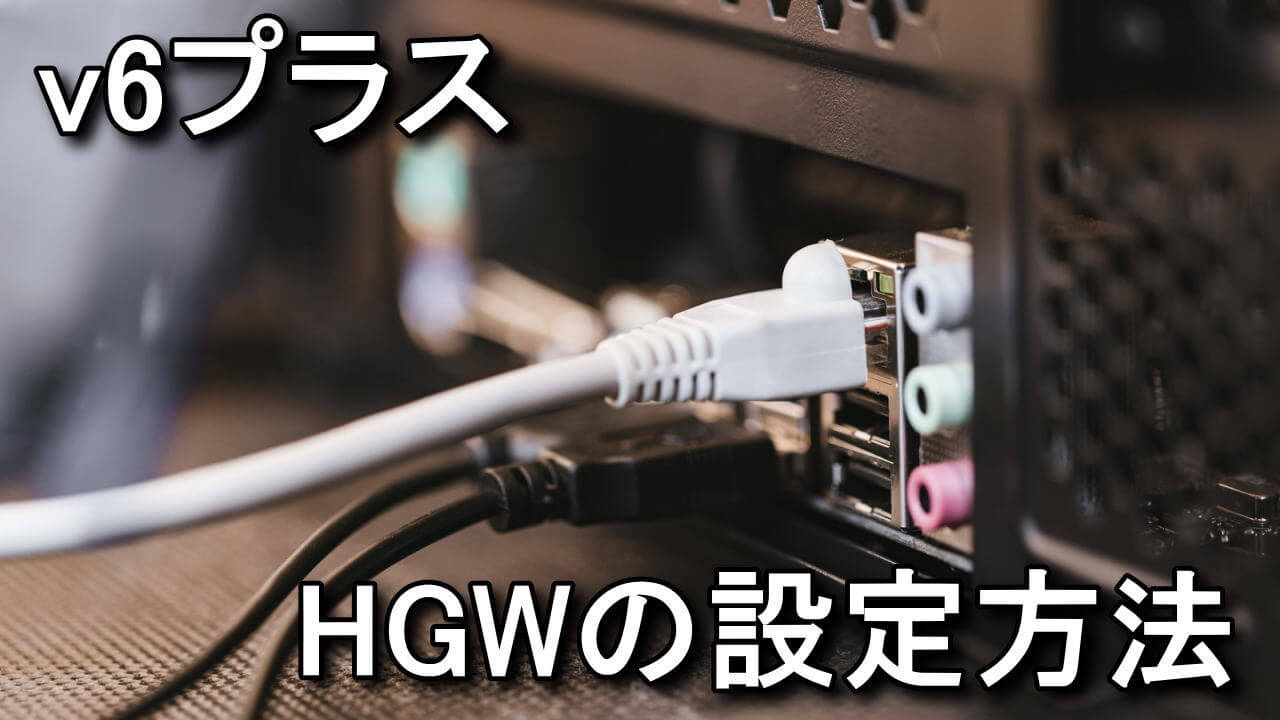 hgw-v6-plus-setup-guide