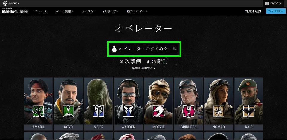 r6s-operator-select-tool