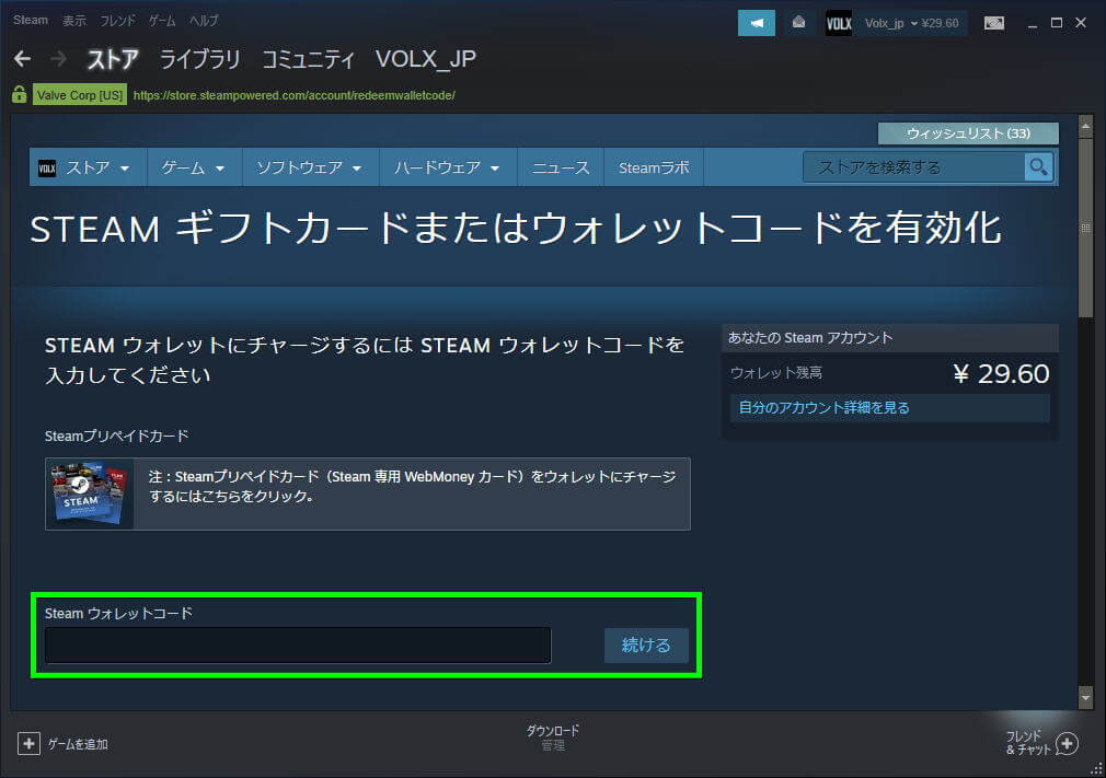 steam-wallet-code-input-02