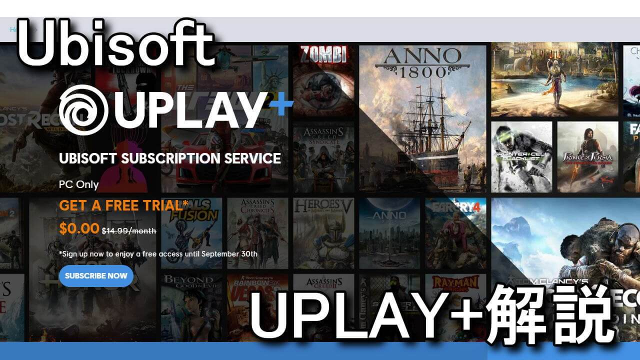 uplay-plus-guide