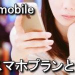 uqmobile-sumaho-plan-tigai-150x150