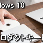 windows-10-buy-product-key-150x150