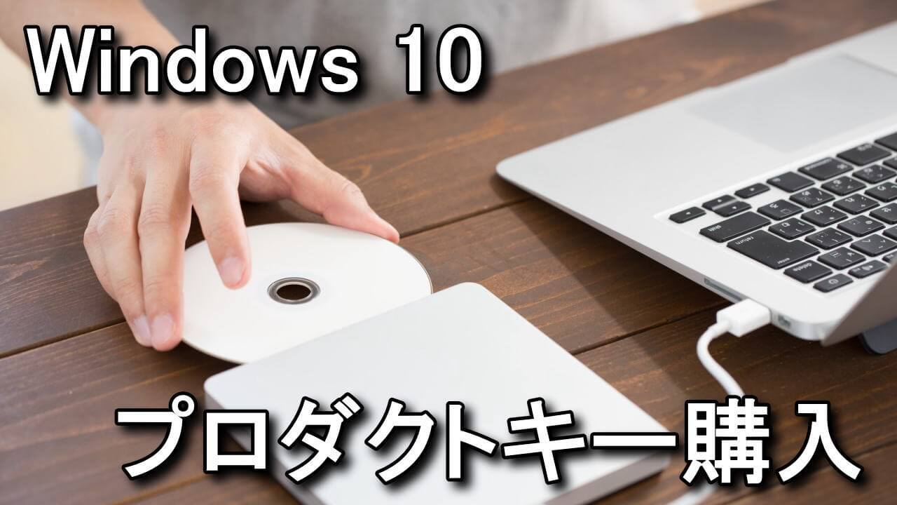 windows-10-buy-product-key