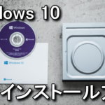 windows-10-install-guide-150x150