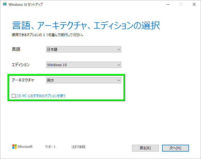 windows-10-install-guide-tools-3
