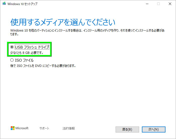windows-10-install-guide-usb-memory-1
