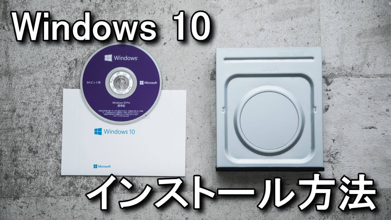 windows-10-install-guide