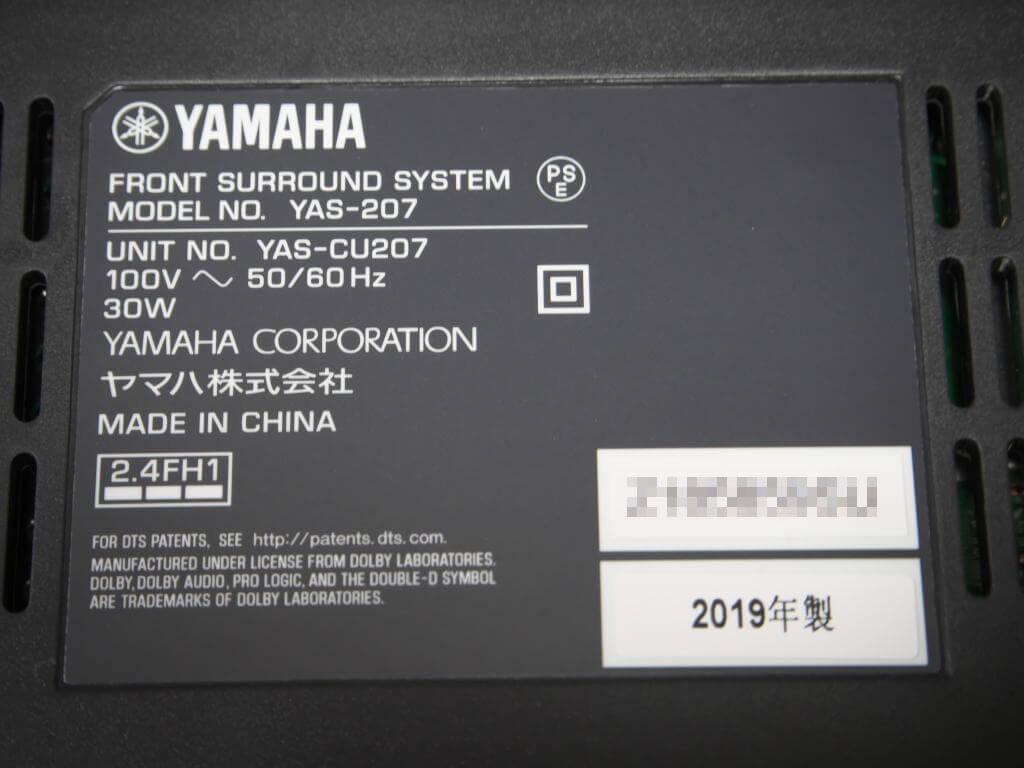 yas-207-year