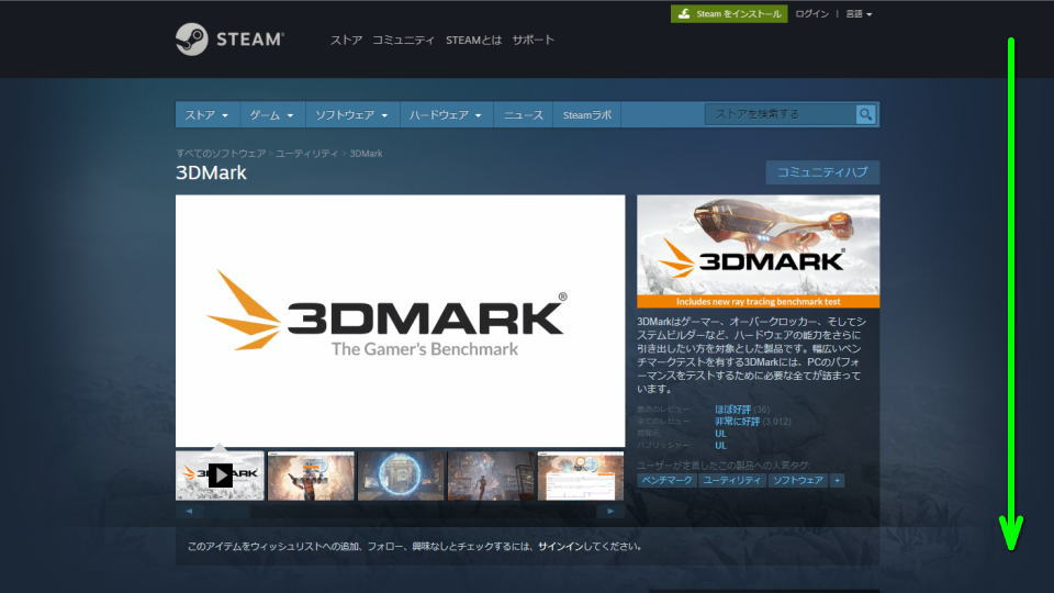 3dmark-download-03