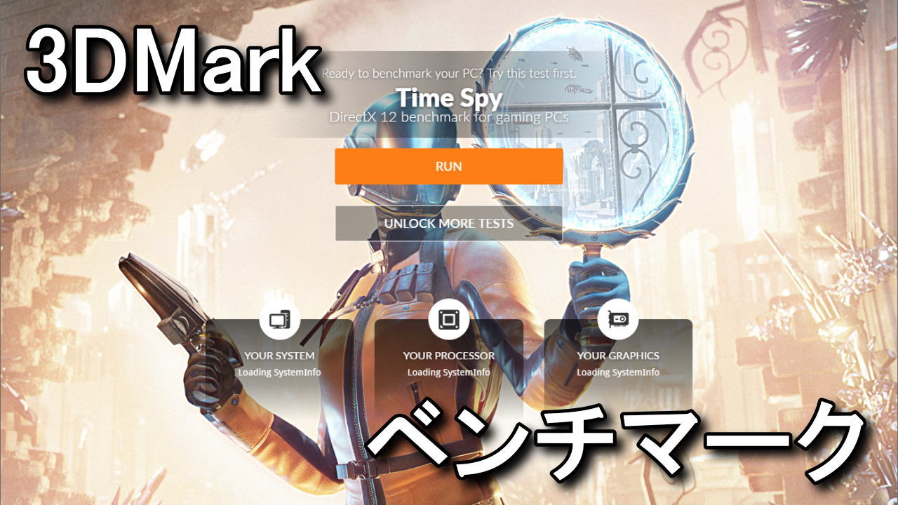 3dmark-download-guide