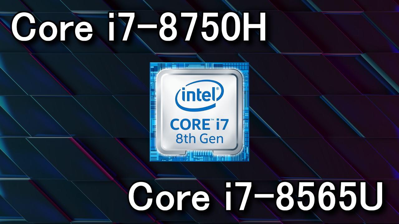 core-i7-8750h-vs-core-i7-8565u