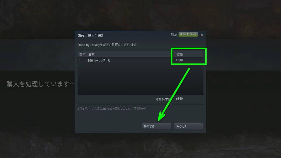 dbd-buy-auric-cell-04