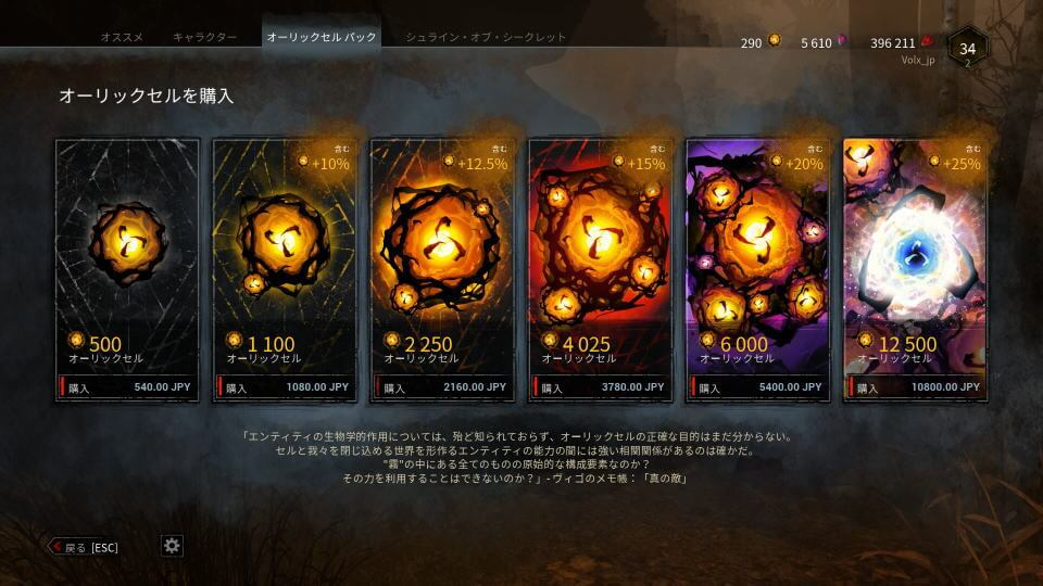 dbd-buy-auric-cell-pack-list-1