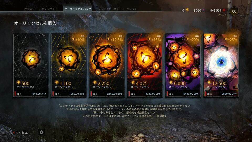 dbd-buy-auric-cell-pack-list