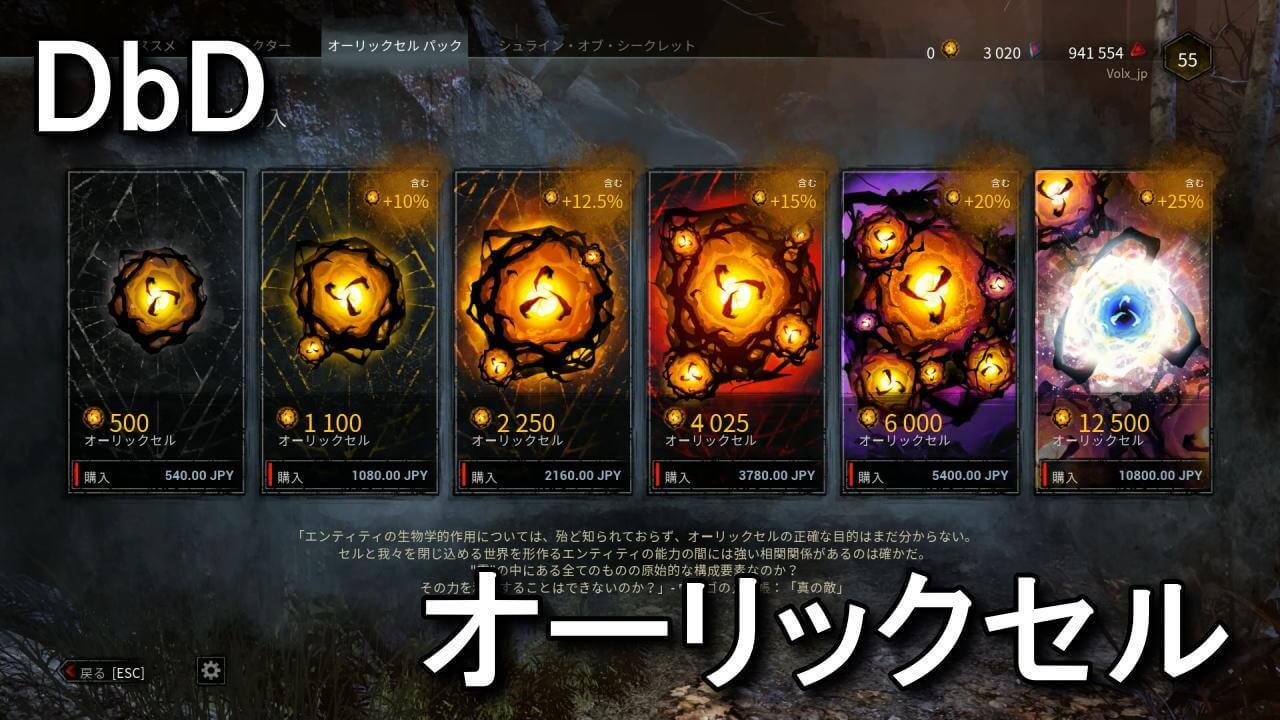 dbd-buy-auric-cell