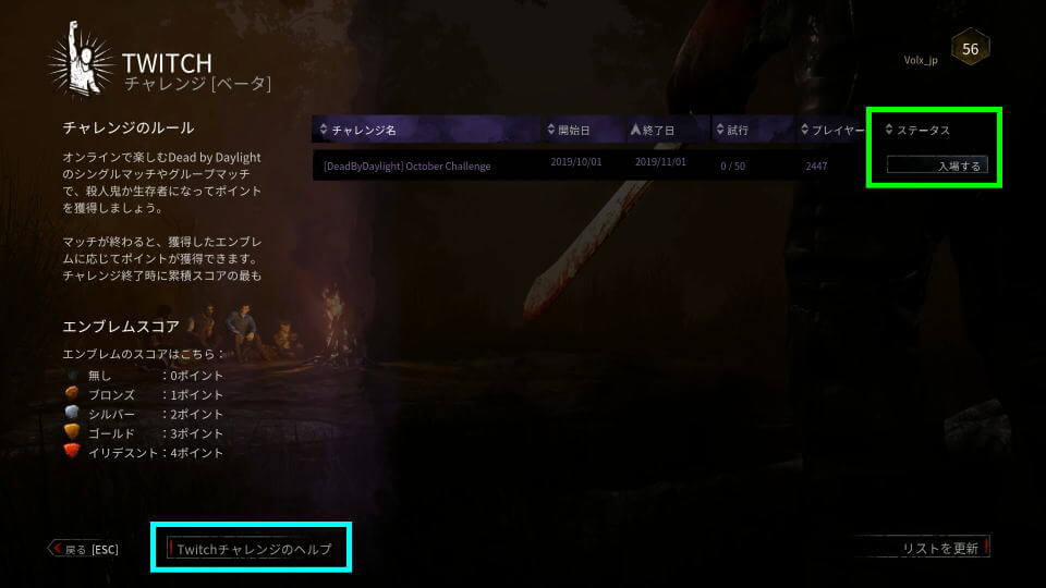 dbd-twitch-challenge-join-guide-10