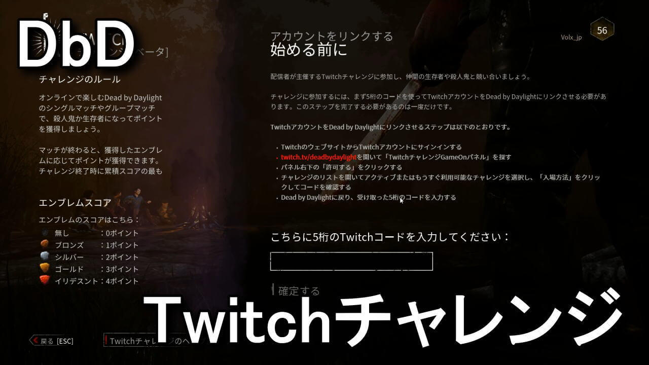 dbd-twitch-challenge-join-guide