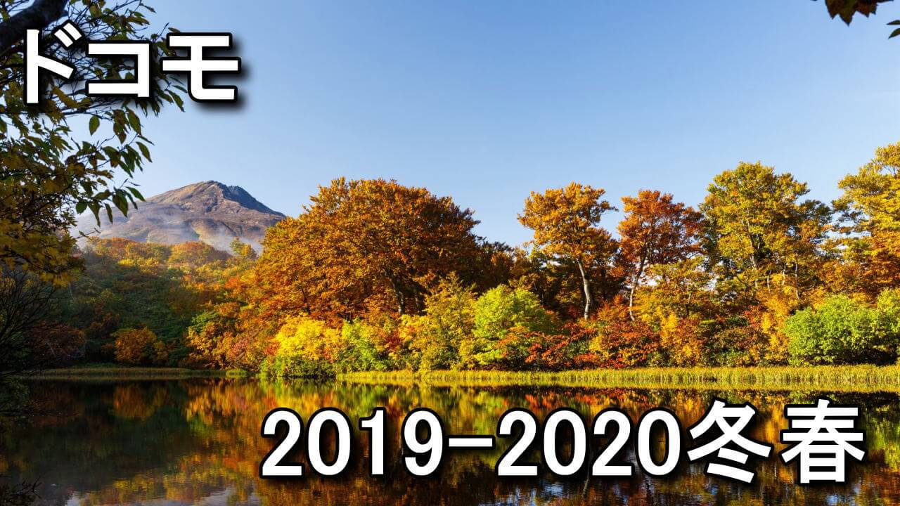 docomo-2019-2020-benchmark