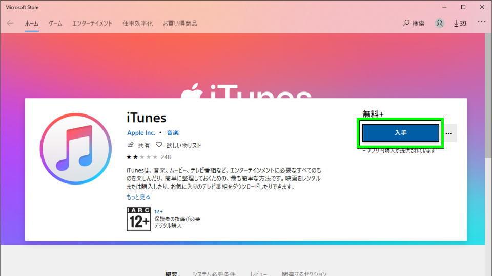 itunes-download-10