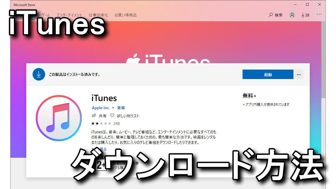 itunes ダウンロード 方法 ipad