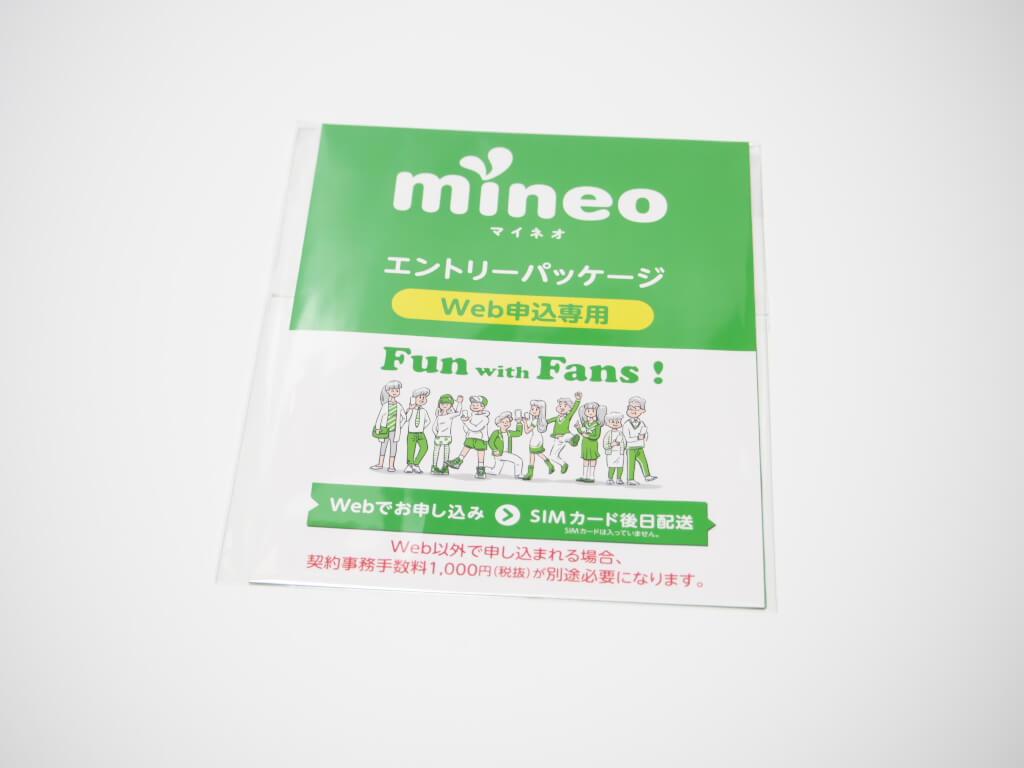 mineo-free-entry-code-01