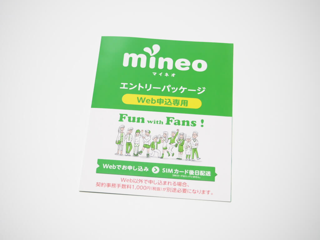 mineo-free-entry-code-02