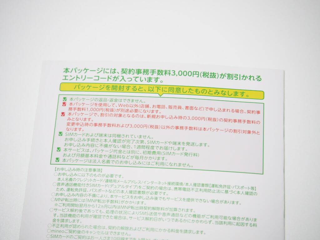 mineo-free-entry-code-04