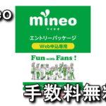 mineo-free-entry-code-150x150