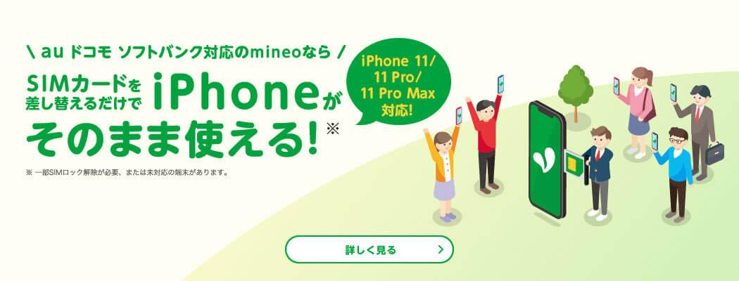 mineo-free-entry-code-sim-lock-info
