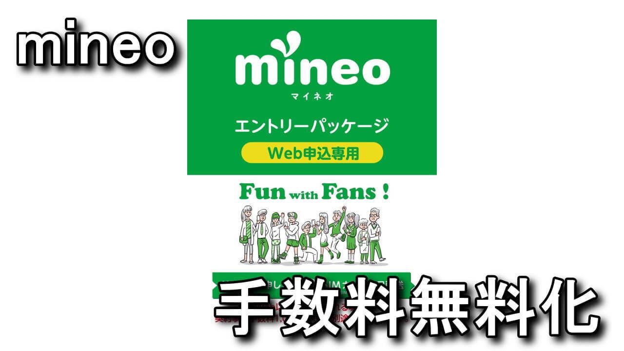 mineo-free-entry-code