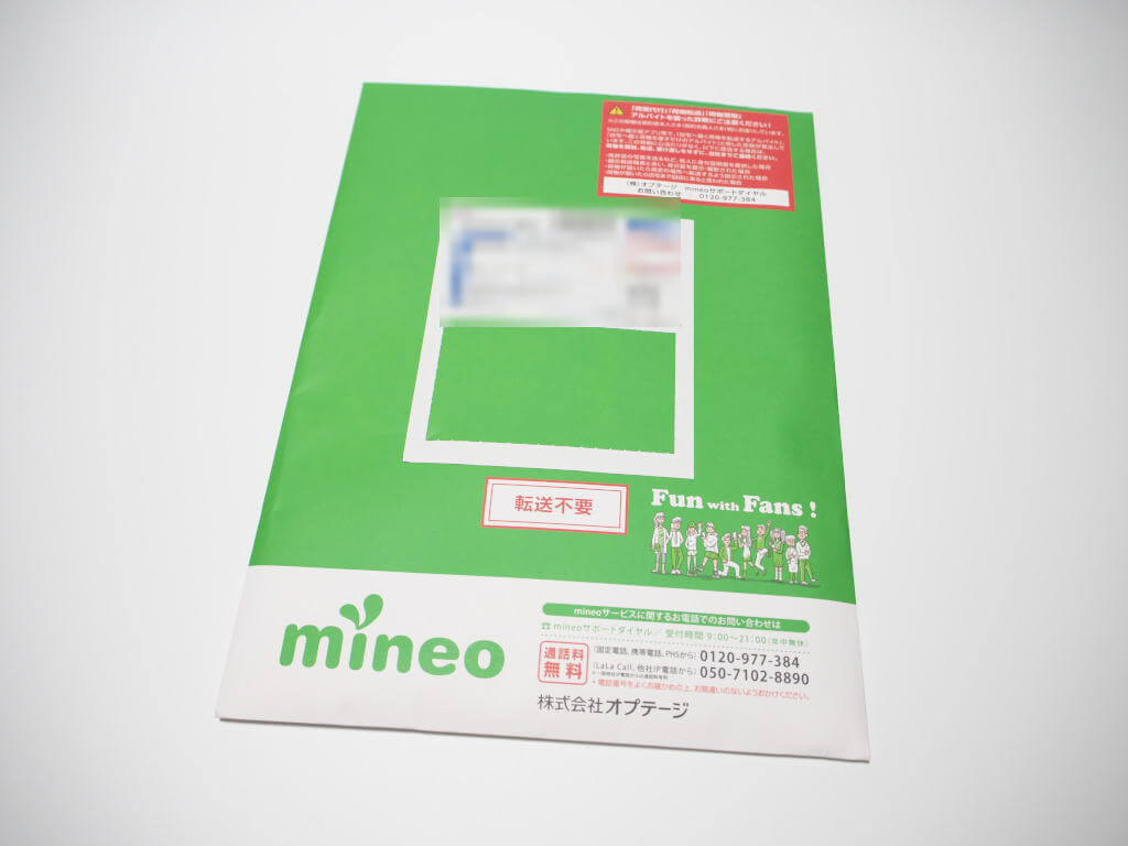 mineo-mnp-change-guide-01