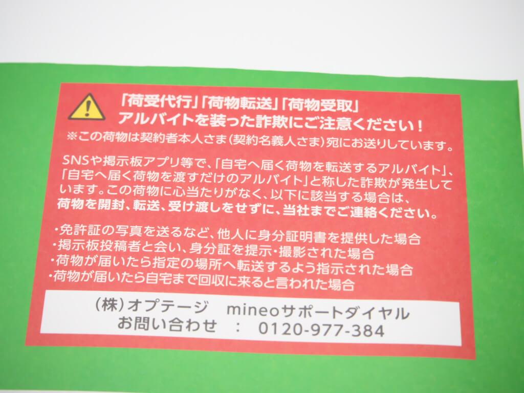 mineo-mnp-change-guide-02