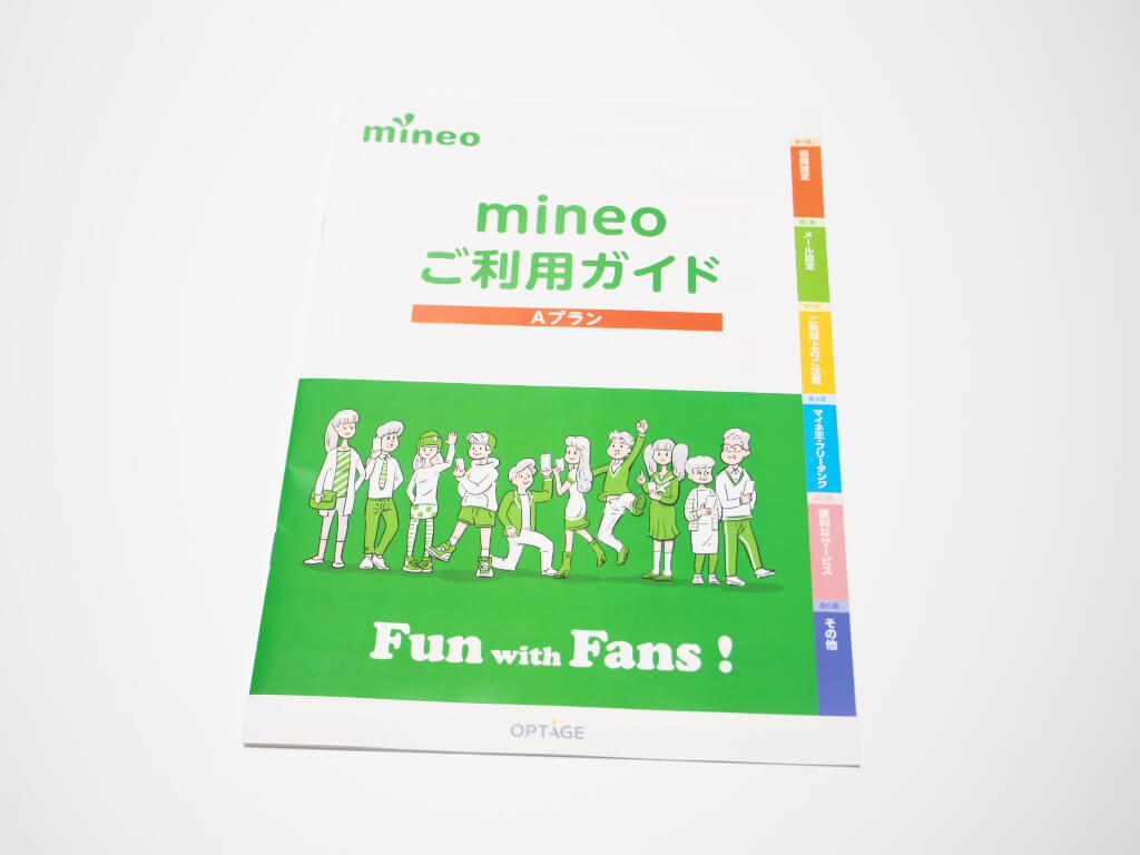 mineo-mnp-change-guide-03