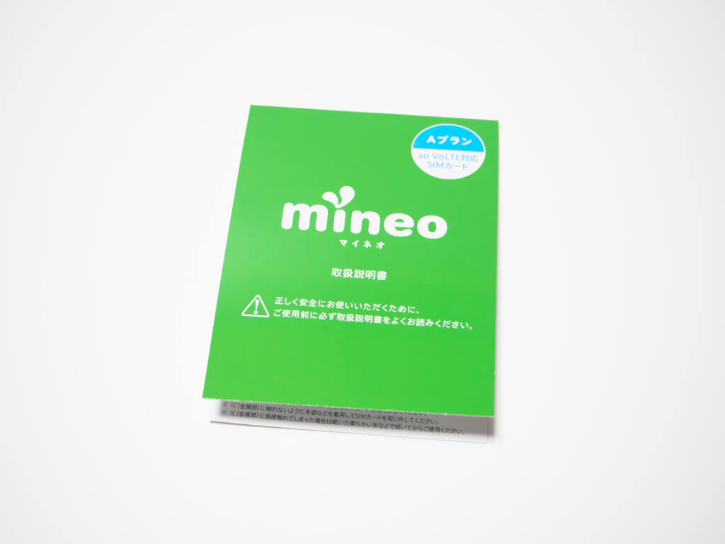 mineo-mnp-change-guide-05
