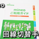 mineo-mnp-change-guide-150x150