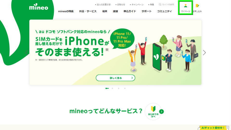 mineo-mnp-change-guide-mypage