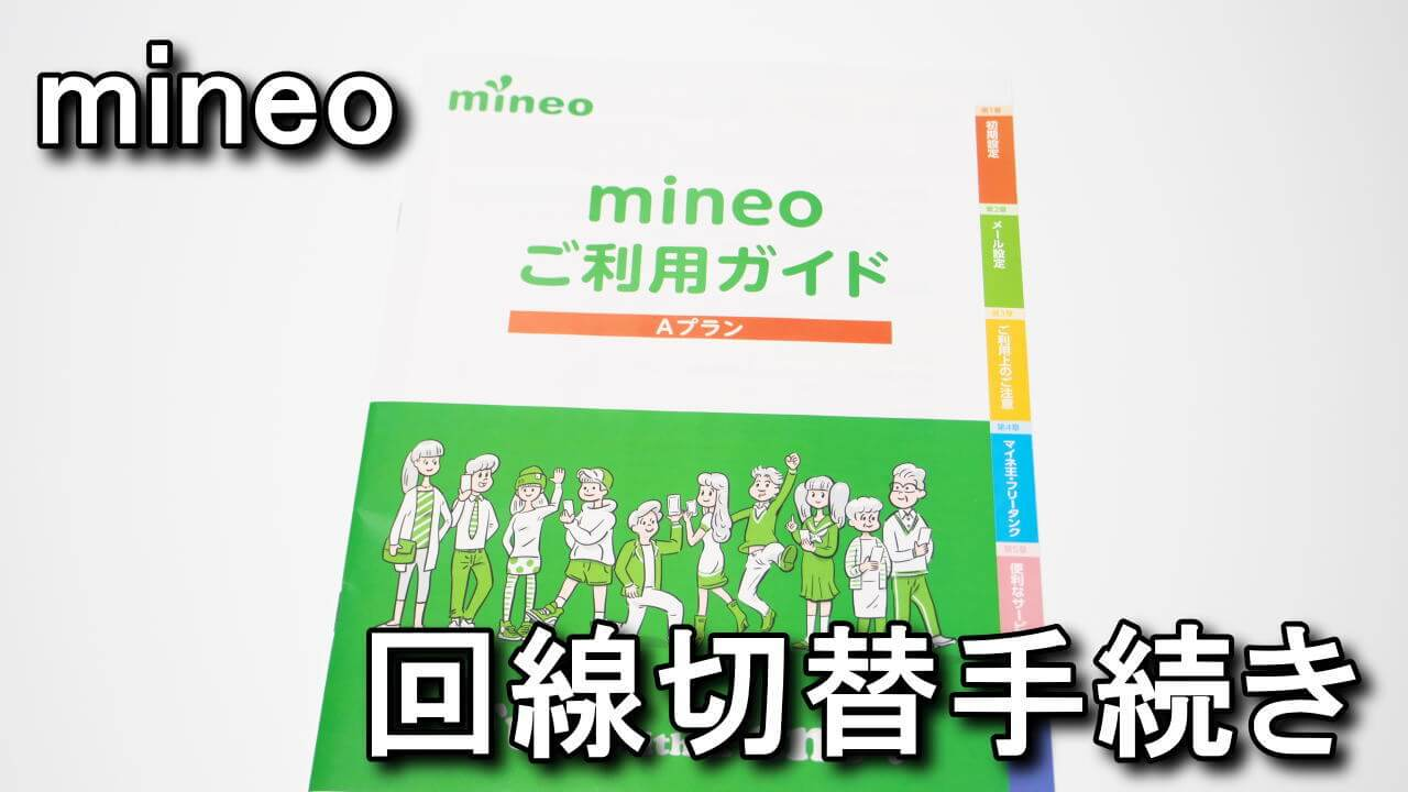 mineo-mnp-change-guide