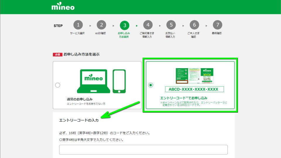 mineo-mnp-guide-03