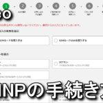 mineo-mnp-guide-150x150