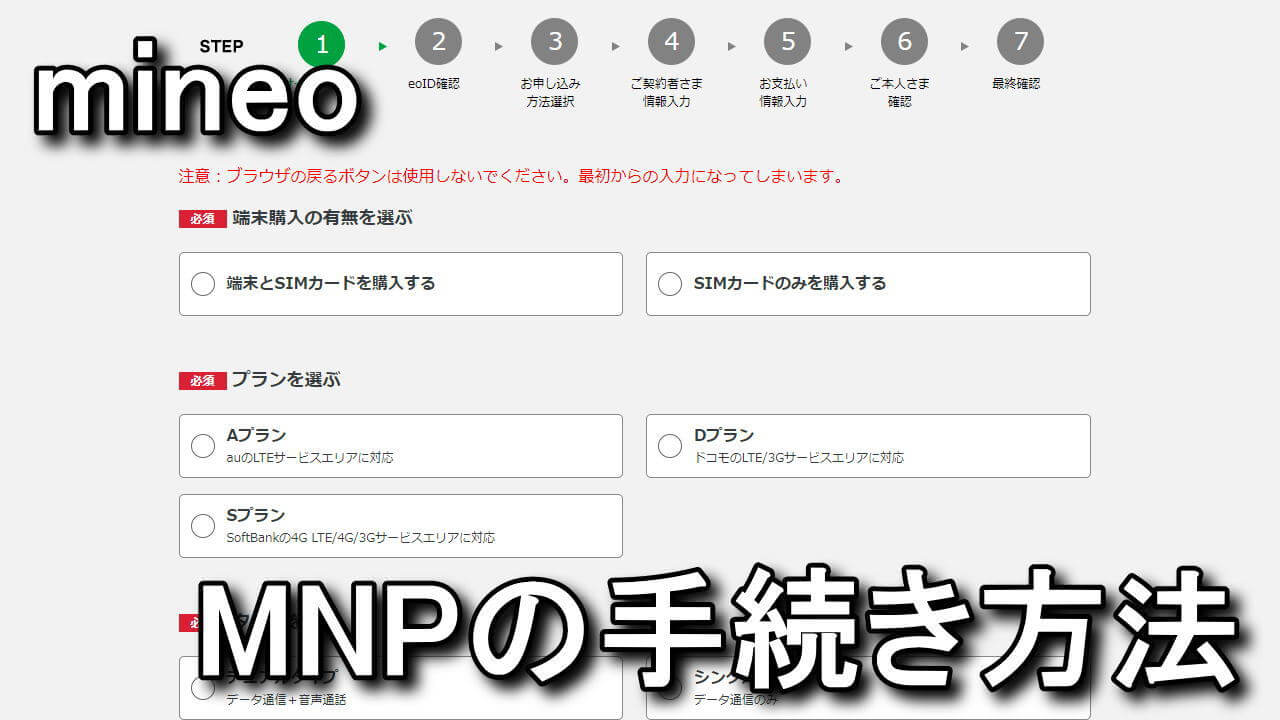 mineo-mnp-guide