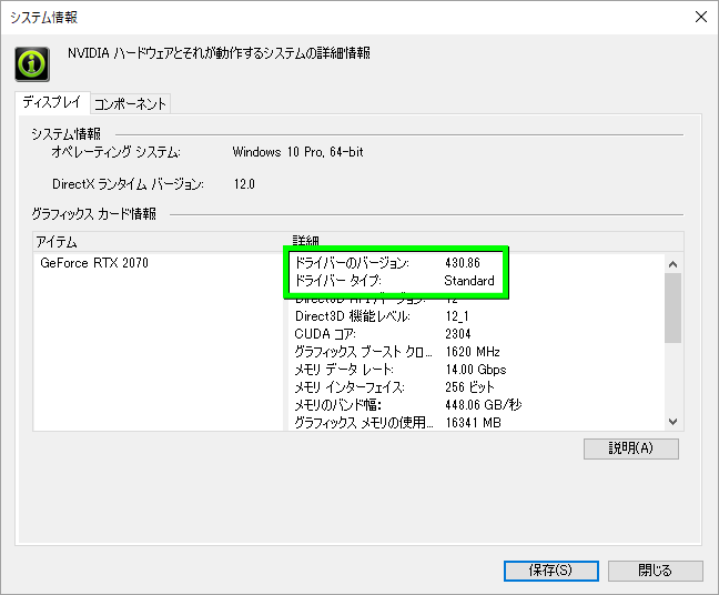 nvidia-geforce-driver-03