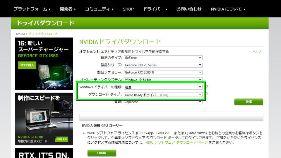 nvidia-geforce-driver-04-2-1