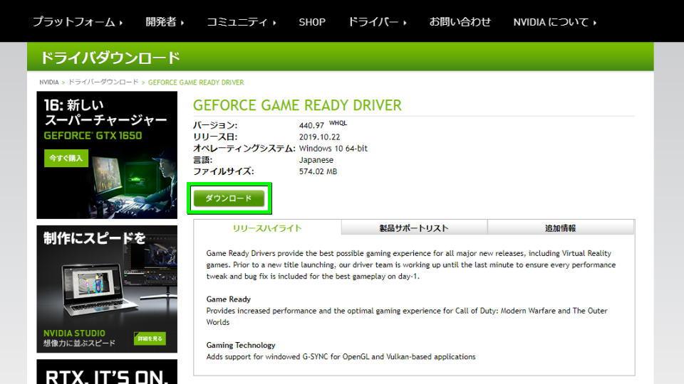 nvidia-geforce-driver-05-1