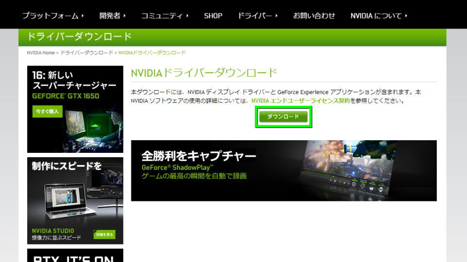 nvidia-geforce-driver-06-1