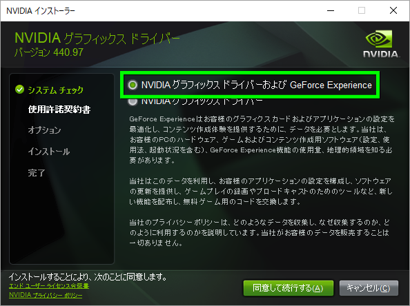 nvidia-geforce-driver-08