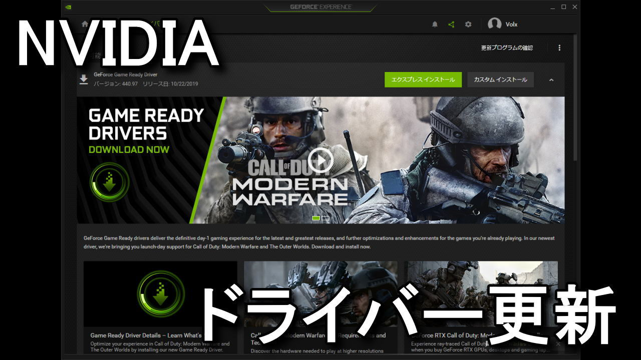 nvidia-geforce-driver-1