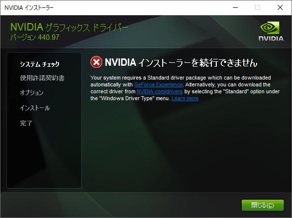 nvidia-geforce-driver-11