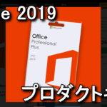 office-2019-buy-product-key-150x150
