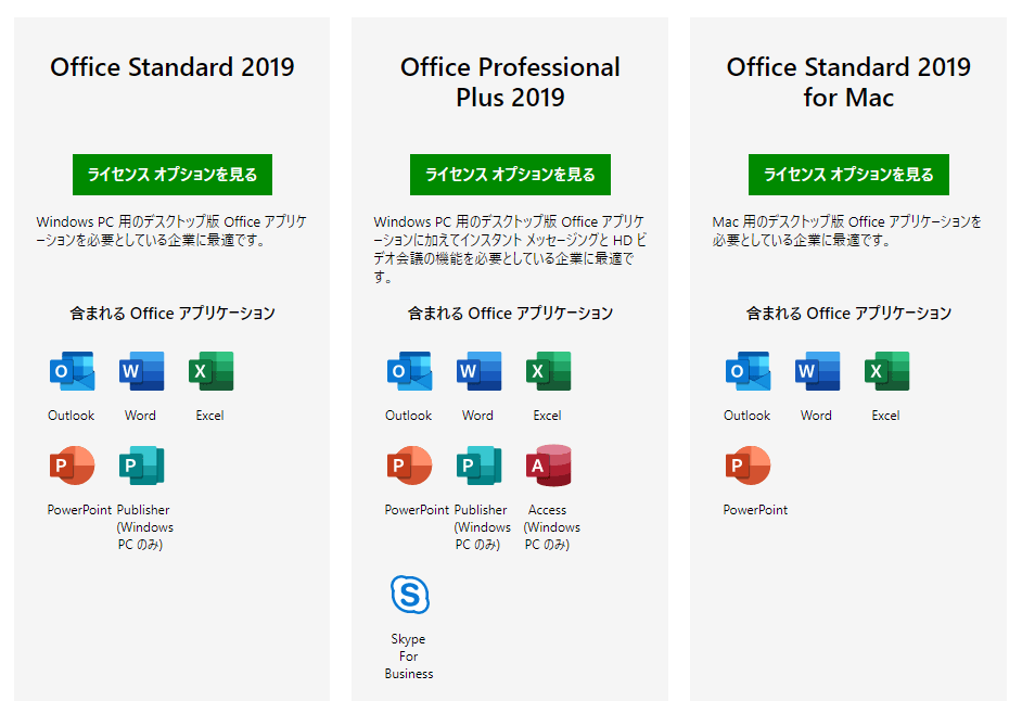 office-2019-buy-product-key-list