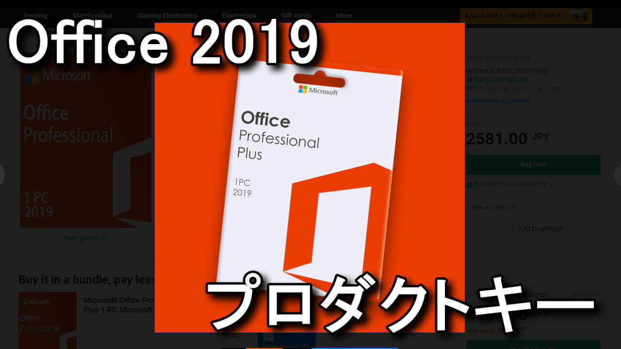 office-2019-buy-product-key